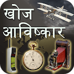 Discovery and Invention in Hindi APK icon