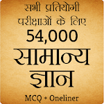 54,000+ Important GK Question In Hindi - Offline APK icon