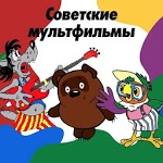 Russian cartoons APK icon