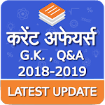Daily Current Affairs In Hindi 2018-2019 All Exams APK icon