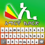 Amharic Keyboard - Ethiopic Amharic Keyboard APK icon