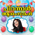 Malayalam Birthday Photo Frames Wishes APK icon