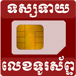 Khmer Guest Phone Number APK icon