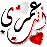Arabic stickers + Sticker maker WAStickerapps APK icon