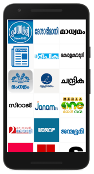 Malayalam News Paper APK : Download v4 3 for Android at