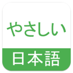 Easy Japanese - Let's Learn Japanese with Anna! APK icon