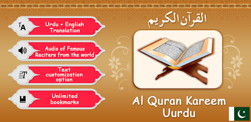 Quran audio + Urdu Terjma APK : Download v1 1 for Android at AndroidCrew
