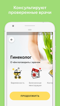 Yandex Health – doctors online APK : Download v2 7 6 for Android at