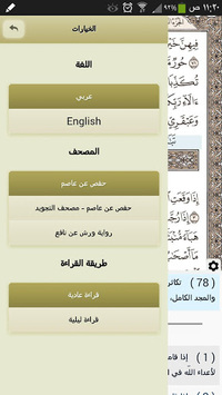 Ayat - Al Quran APK : Download v2 9 1 for Android at AndroidCrew