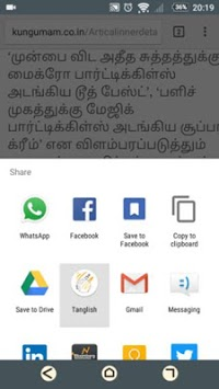 Tanglish Transliterator APK : Download v1 1 0 for Android at