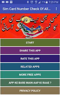 Sim Card Number Check Of All Pakistani Network APK : Download v2 0