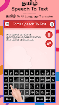 Tamil Speech to Text APK : Download v3 0 for Android at AndroidCrew