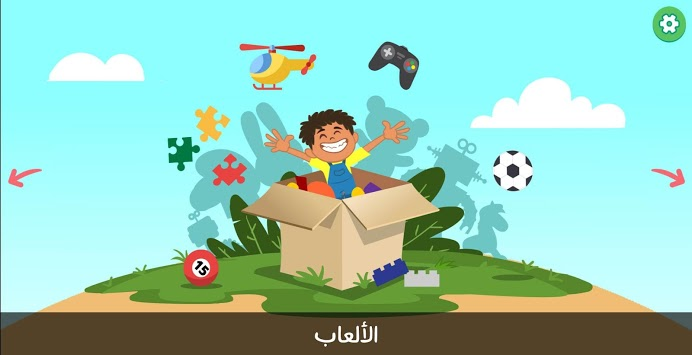 Karim and Jana - Our World APK screenshot 3