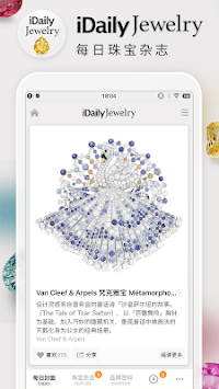 每日珠宝杂志 · iDaily Jewelry APK screenshot 1