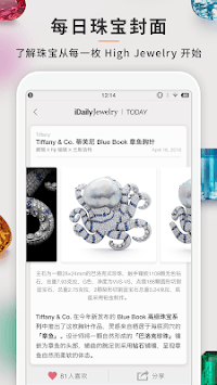 每日珠宝杂志 · iDaily Jewelry APK screenshot 2