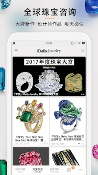 每日珠宝杂志 · iDaily Jewelry APK screenshot 3