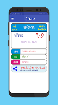 Gujarati Calendar 2018 - 2019 APK : Download v1 4 for