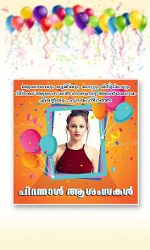 Malayalam Birthday Photo Frames Wishes APK screenshot 3