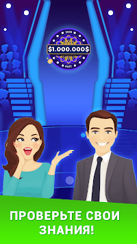 Миллионер 2019 APK screenshot 1