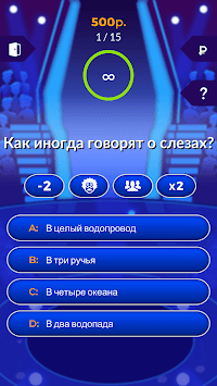 Миллионер 2019 APK screenshot 2