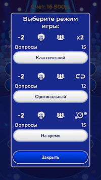 Миллионер 2019 APK screenshot 3