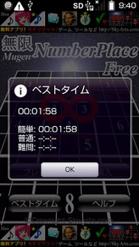 Mugen NumberPlace Free APK : Download v1 3 for Android at