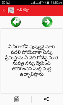 Telugu Love Quotes Heart Touching Love Poem Telugu APK : Download v1