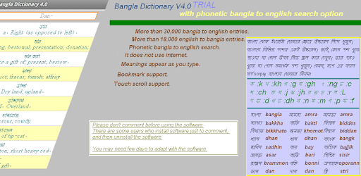 Bangla to English Dictionary APK : Download v6 3 for Android at